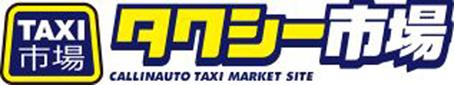 タクシー市場 / 中古車タクシー販売・買取 | (株)コーリンオート